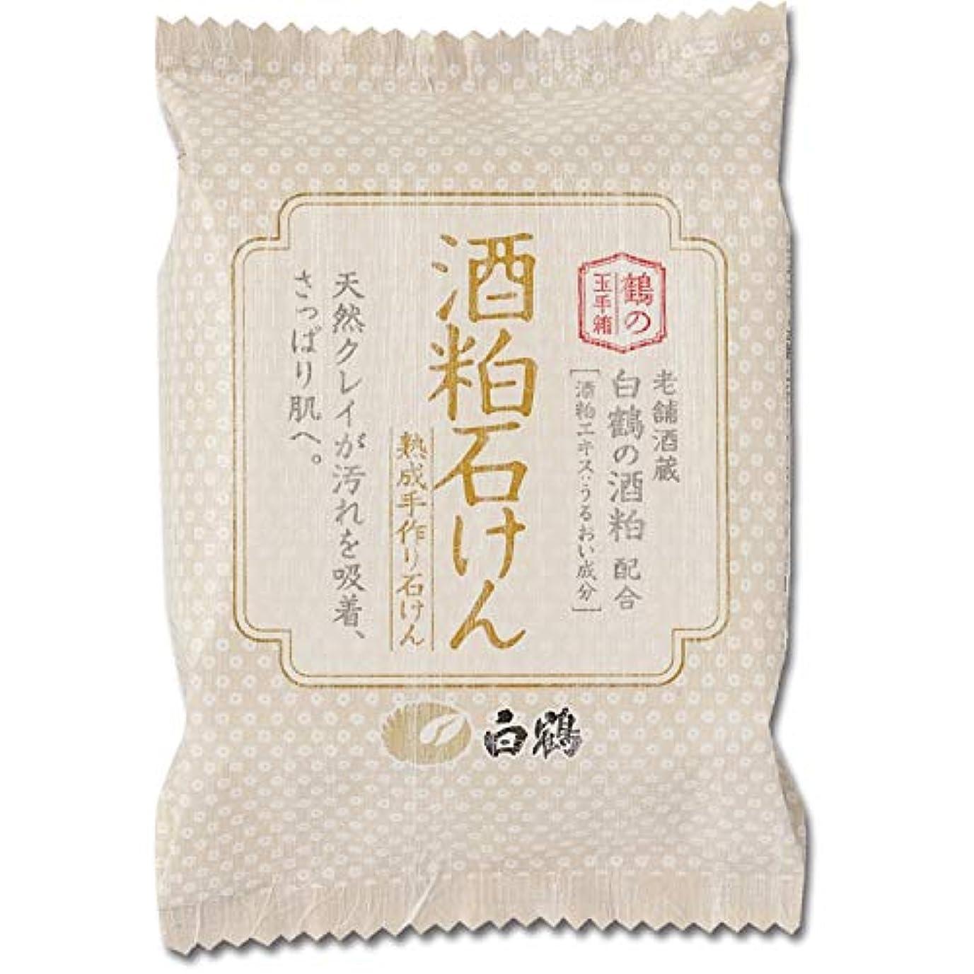 世界的に征服するトークン白鶴 鶴の玉手箱 酒粕石けん 100g (全身用石鹸)