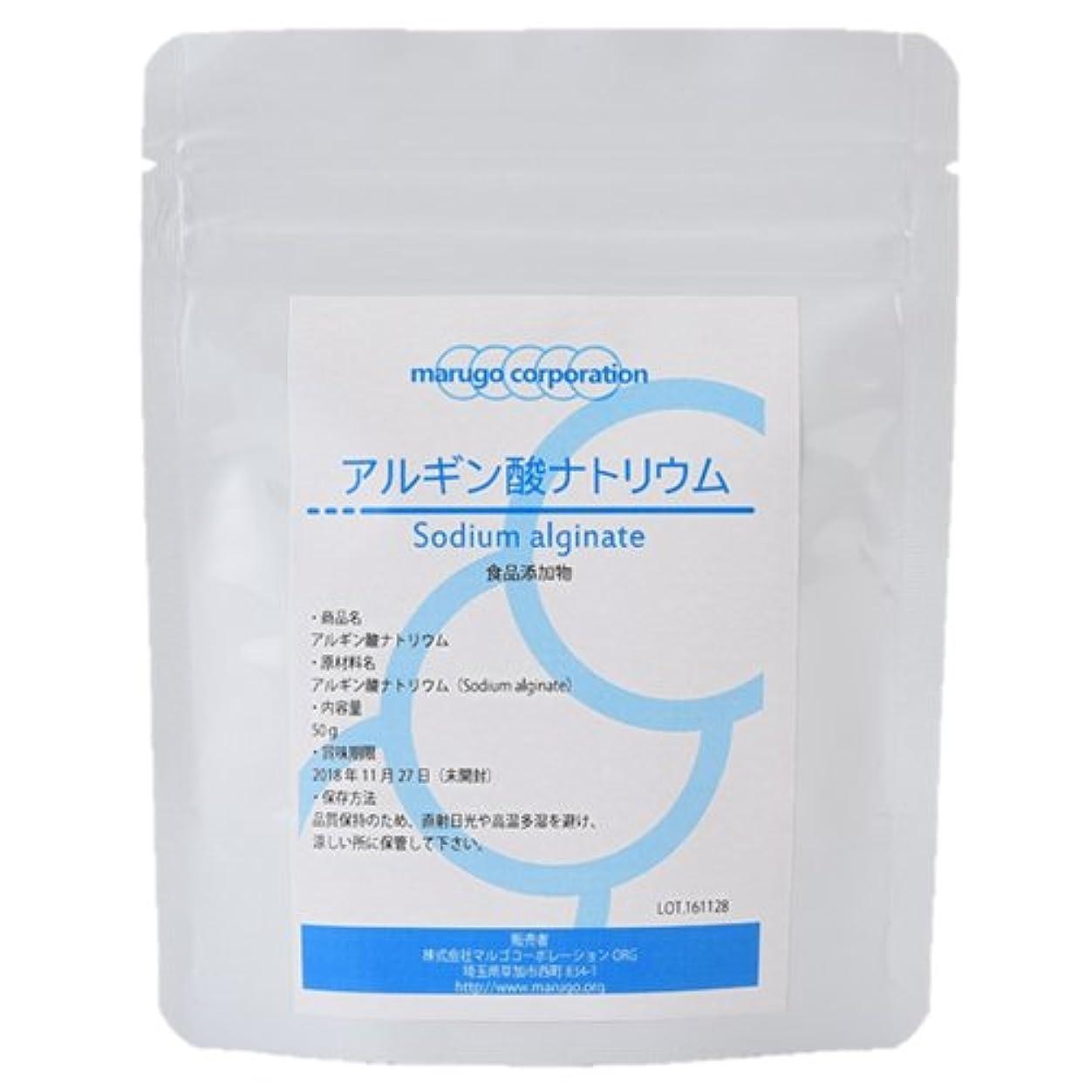 ハンカチる相対サイズmarugo(マルゴ) アルギン酸ナトリウム 50g 人口イクラ ぷるぷる水 食品添加物グレード(食用)