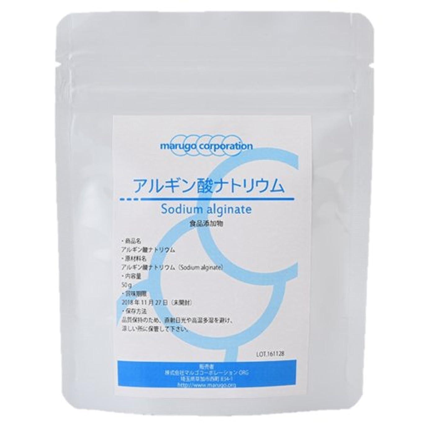 信仰女王供給marugo(マルゴ) アルギン酸ナトリウム 50g 人口イクラ ぷるぷる水 食品添加物グレード(食用)