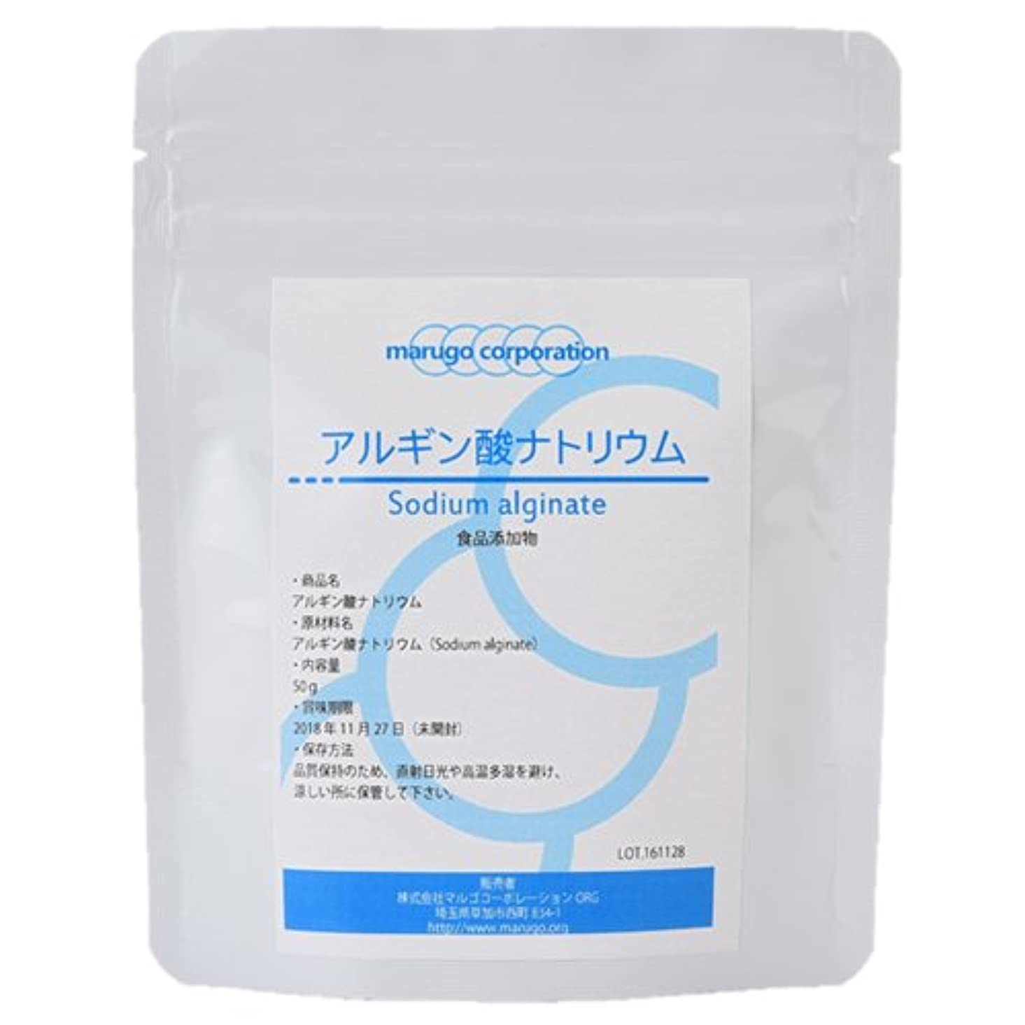 シットコム質素なブラウスmarugo(マルゴ) アルギン酸ナトリウム 50g 人口イクラ ぷるぷる水 食品添加物グレード(食用)