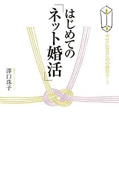 [澤口珠子]のはじめての「ネット婚活」 幸せになるための最短ルート (幻冬舎単行本)