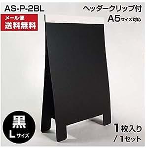 卓上A型スタンド看板 スマートPLUS( Lサイズ) (黒)