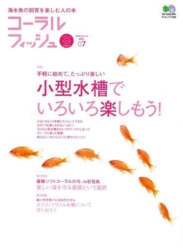 コーラルフィッシュ (Vol.07(2006autumn)) (エイムック (1259))