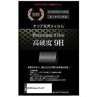 メディアカバーマーケット HUION Kamvas Pro 22 [21.5インチ(1920x1080)] 機種用 【キズに強い ガラス と同じ硬度 9H クリア光沢 フィルム】