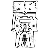 【驱散害人的刀印护符】 北极紫微大帝六十四化星符 人际的烦恼 护身符