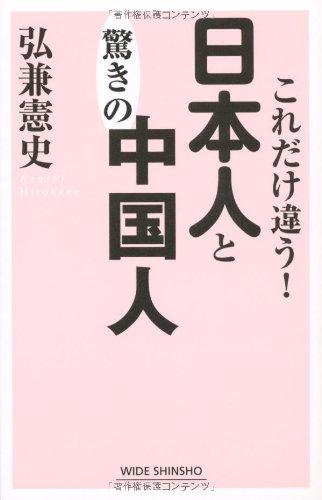 これだけ違う!日本人と驚きの中国人 (WIDE SHINSHO)の詳細を見る