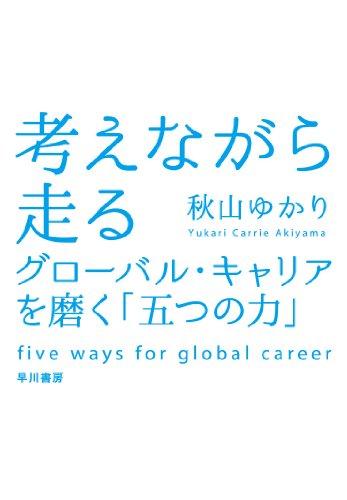 考えながら走る―グローバル・キャリアを磨く「五つの力」―の詳細を見る