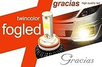 グラシアス ツインカラーフォグLED 対応バルブ形状 PSX26W (ハイエース用)