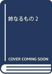 姉なるもの2 (電撃コミックスNEXT)