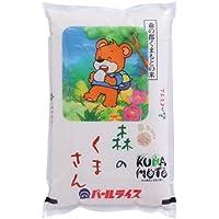 【精米】熊本県産 白米 森のくまさん 2kg 平成30年産