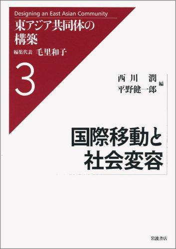 東アジア共同体の構築 3 国際移動と社会変容の詳細を見る
