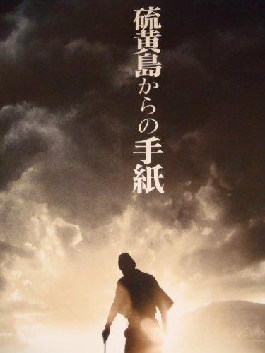 嵐 ARASHI 二宮和也 映画 硫黄島からの手紙 パンフレット