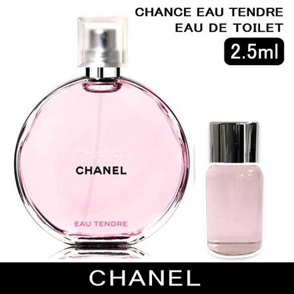 倉庫カート嬉しいですシャネル(CHANEL) チャンス オー タンドゥル EDT 2.5ml (ミニチュア)[並行輸入品]