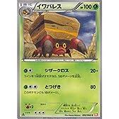 イワパレス ポケモンカードゲーム レッドコレクション pcbw2-002