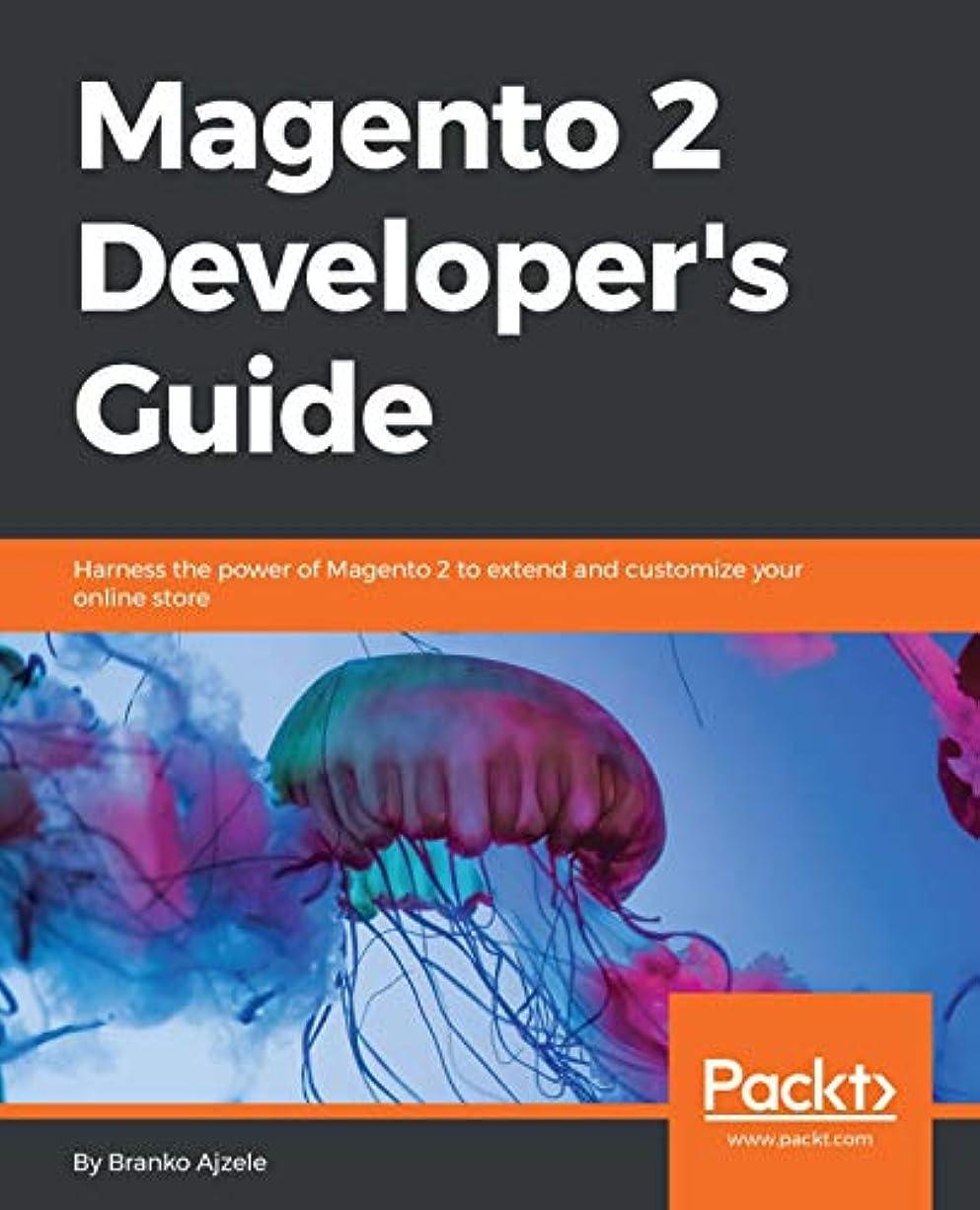 ふざけた悪い刻むMagento 2 Developer's Guide (English Edition)