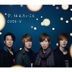 CODE-V「たからもの」のジャケット画像