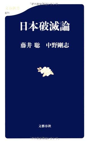 日本破滅論 (文春新書)の詳細を見る