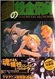 鋼の錬金術師 6 (ガンガンコミックス)