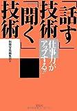 仕事力がアップする!!話す技術 聞く技術 (宝島SUGOI文庫)