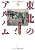 東北のアルバム---ふるさとの記憶 (らんぷの本)