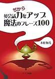 英会話力(ぢから)をアップ 魔法のフレーズ100