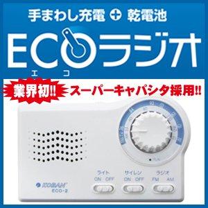 【手回し充電でも、乾電池(単4形×2本)でも使える!】ECOラジオ (ECO-2) - 業界初!スーパーキャパシタ採用で長期保管が可能!