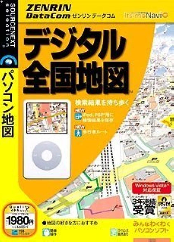 不倫る魅了するゼンリンデータコム デジタル全国地図 Ver1.5 (説明扉付きスリムパッケージ版)