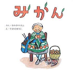 みかん (復刊傑作幼児絵本シリーズ)の詳細を見る