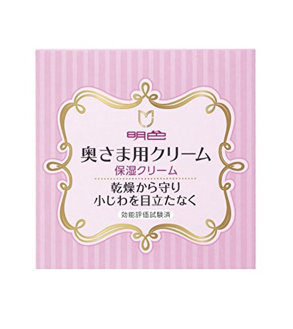 付与マット湿気の多い明色シリーズ 奥さま用クリーム 60g (日本製)