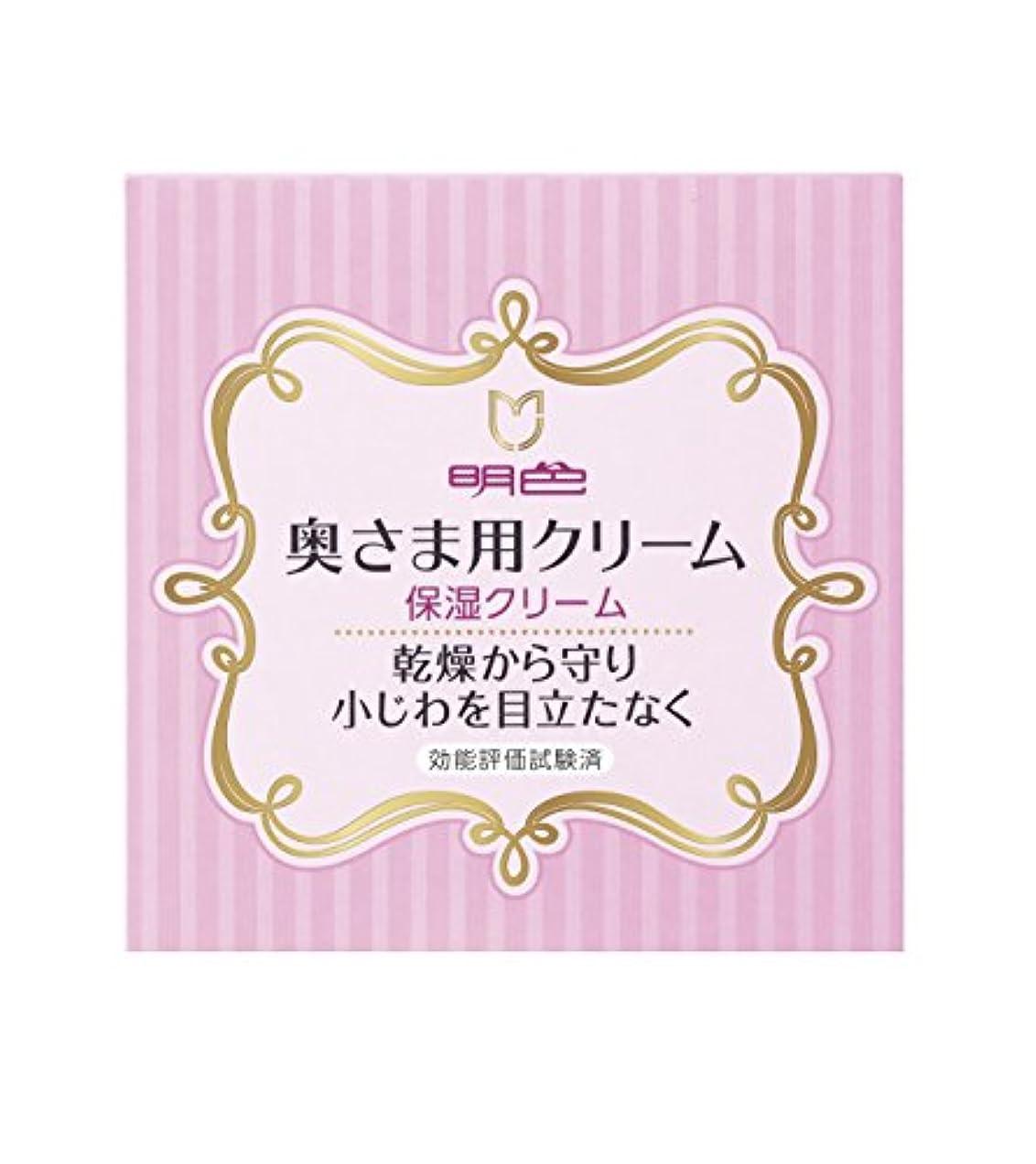 賞賛する接辞魚明色シリーズ 奥さま用クリーム 60g (日本製)