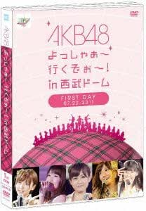 AKB48 よっしゃぁ~行くぞぉ~!in 西武ドーム 第一公演 DVD
