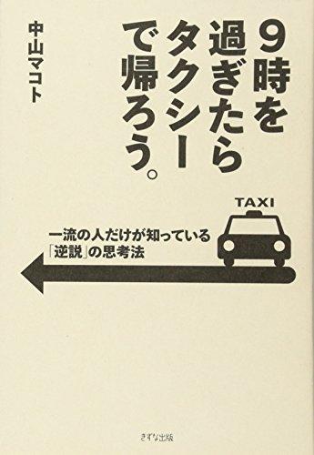 9時を過ぎたらタクシーで帰ろう。―一流の人だけが知っている「逆説」の思考法の詳細を見る