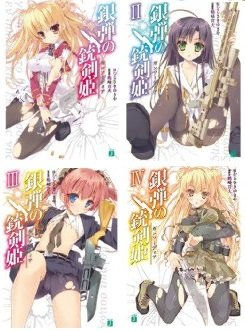 銀弾の銃剣姫(ガンソーディア) 文庫 1-4巻セット (MF文庫J)