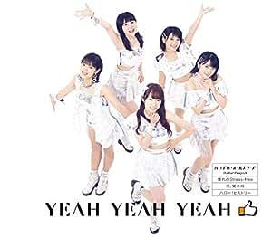 YEAH YEAH YEAH/憧れの Stress-free/花、闌の時(D)(カントリー・ガールズ盤)