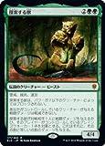 マジックザギャザリング ELD JP 171 探索する獣 (日本語版神話レア) エルドレインの王権 Throne of Eldraine