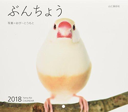 カレンダー2018  ぶんちょう (ヤマケイカレンダー2018)