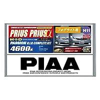 PIAA フォグライト用 HIDオールインワンキット H11 4600K パッションシリーズ プリウス7/プリウスα用 2個入 12V 日本製 車検対応 安心のメーカー保証付 バラスト3年 バルブ1年 HH400B