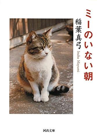 ミーのいない朝 (河出文庫)