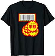【半額シール】(さらに値下げデザイン)おもしろ 面白い お笑い ユーモア ギャグ ネタ ウケ狙い 笑える 変な Tシャツ