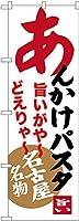 のぼり旗 あんかけパスタ 名古屋名物 SNB-3536(受注生産)