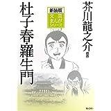 新装版文芸まんがシリーズ 芥川龍之介:杜子春・羅生門