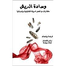 وسادة الريش: قصص مختارة من إسبانيا وأمريكا اللاتينية (Arabic Edition)