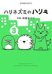 [村松まつり] ハリネズミのハリー 第01-03巻