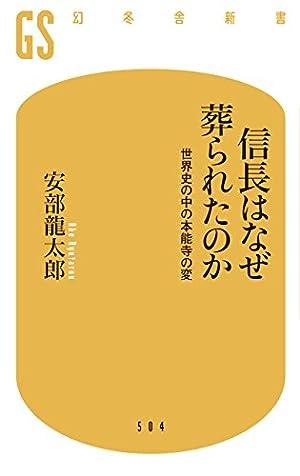信長はなぜ葬られたのか 世界史の中の本能寺の変 (幻冬舎新書)