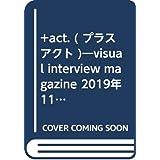 +act. ( プラスアクト )―visual interview magazine 2019年 11月号