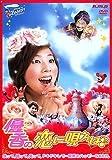 優香の『恋に唄えば♪』 [DVD]