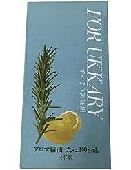 FOR UKKARY 朝昼用(ローズマリー&レモン) 8ml アロマ精油 エッセンシャルオイル 日本製
