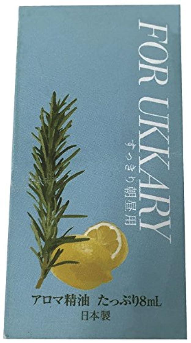 後ろにクライストチャーチ閃光FOR UKKARY 朝昼用(ローズマリー&レモン) 8ml アロマ精油 エッセンシャルオイル 日本製