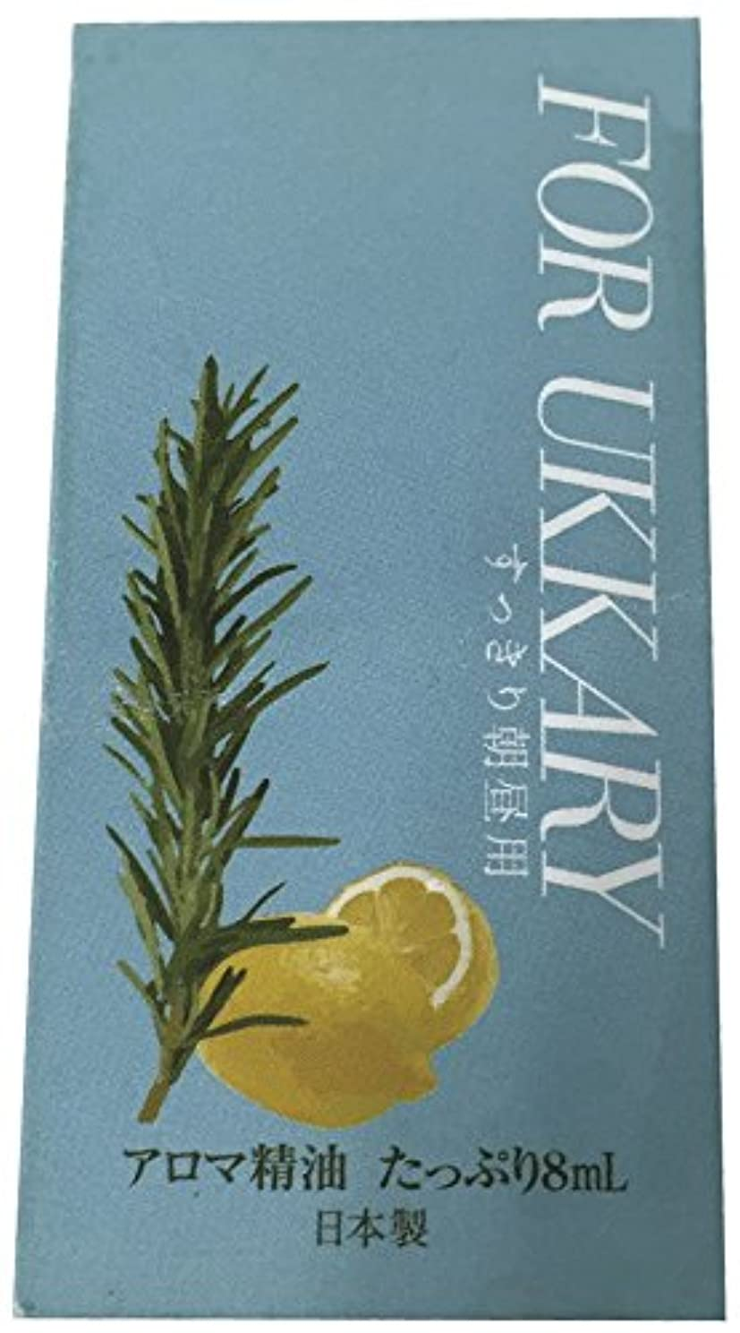 かけがえのない極小声を出してFOR UKKARY 朝昼用(ローズマリー&レモン) 8ml アロマ精油 エッセンシャルオイル 日本製