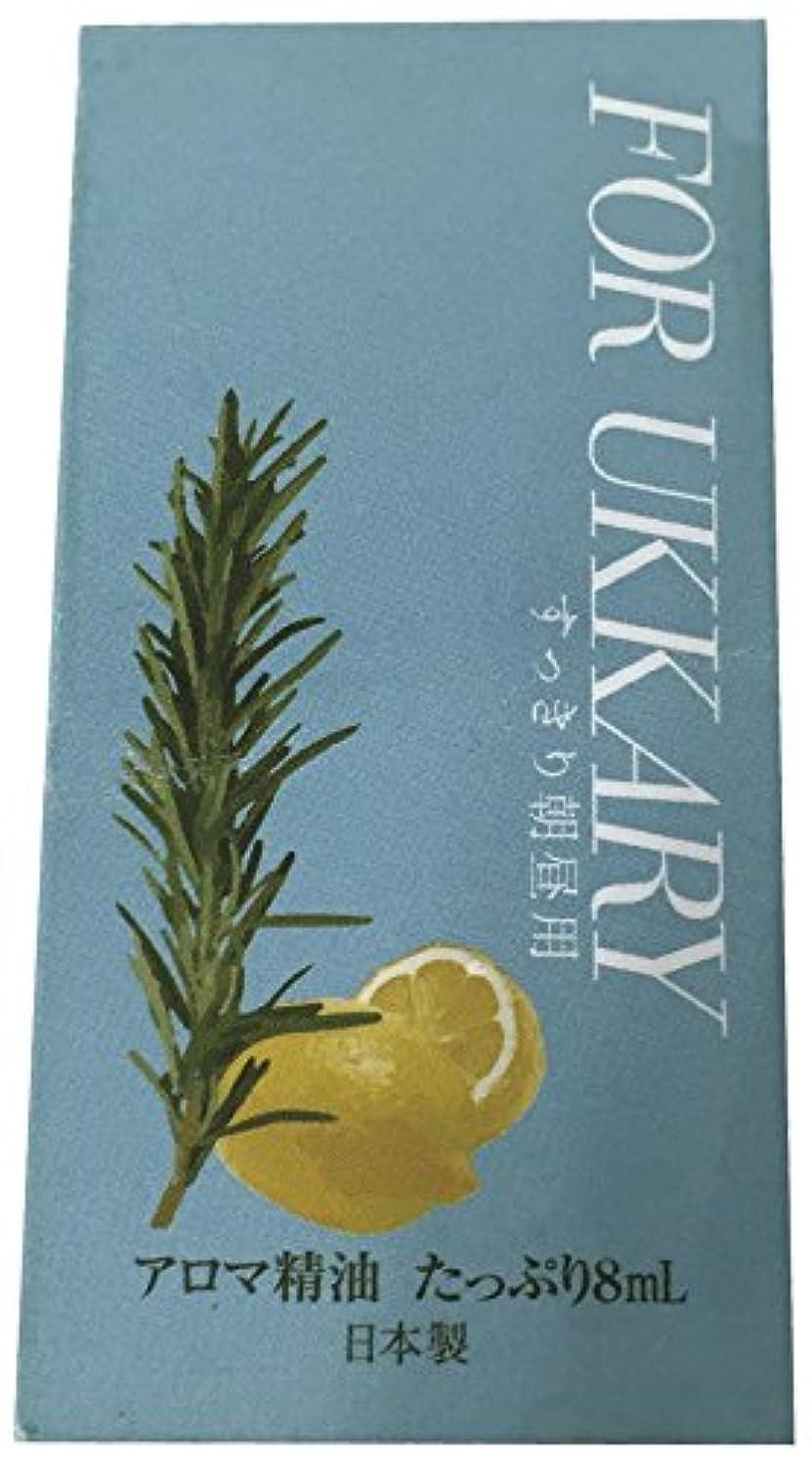 多様なさらに特異なFOR UKKARY 朝昼用(ローズマリー&レモン) 8ml アロマ精油 エッセンシャルオイル 日本製